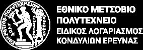 ΕΙΔΙΚΟΣ ΛΟΓΑΡΙΑΣΜΟΣ ΚΟΝΔΥΛΙΩΝ ΕΡΕΥΝΑΣ Logo